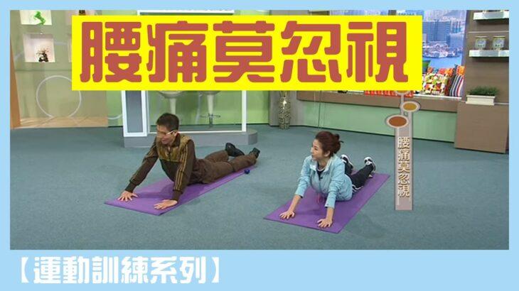腰痛莫忽視 Elton Ng 吳俊霆 物理治療師 Physiotherapist【運動訓練系列】