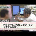 福島ドクターズTV 「大人のぜんそく」