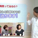 家庭医のカテイノミカタ vol.3(子どもの喘息)