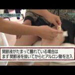 福島ドクターズTV 「変形性ひざ関節症」