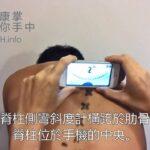 脊椎側彎度數儀 – 使用指南
