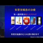 第4回市民公開講座 基調講演 気管支喘息〜病状と治療法〜