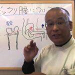 ぎっくり腰(急性腰痛症)の改善方法をクイック解説/滋賀県大津市めぐり整体所