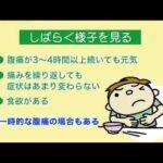 健康ぷらざ:子どもの腹痛(2013.6.16)