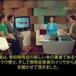 脊柱側弯症治療の選択肢 – テレビインタビュー