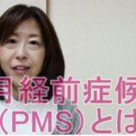 PMS(月経前症候群)の症状とは? 四日市市「あかり整体」