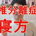 腰椎分離症 寝方 大阪の整体『西住之江整体院』