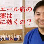 メニエール病(症候群)の治療薬は本当に効くの? 『大阪・河内長野の鍼灸整体 鍼灸院和来』