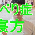 すべり症 寝方 大阪の整体『西住之江整体院』