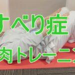 すべり症 筋肉トレーニング 大阪の整体『西住之江整体院』