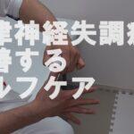 自律神経失調症を改善するセルフケア(爪もみ療法)