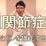 顎関節症に悩むアナタへ。自分でズレを矯正する方法 大阪の整体『西住之江整体院』