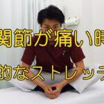 股関節が痛い時に効果的なストレッチ法!和歌山の整体「廣井整体院」