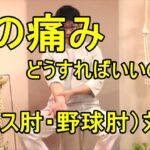 肘の痛みどうしたらいいの?(テニス肘・野球肘)対策 大阪の整体『西住之江整体院』