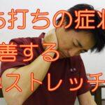 むち打ちの症状を改善する簡単ストレッチ法!和歌山の整体「廣井整体院」