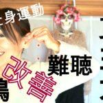 耳鳴り・難聴・突発性難聴の予防改善☆耳ヨガ