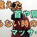 寝違えた首や肩が治らない時のマッサージ「和歌山の整体 廣井整体院」