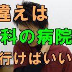 寝違えは何科の病院に行けばいいの?「和歌山の整体 廣井整体院」