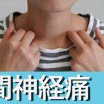 肋間神経痛を緩和する!簡単ツボマッサージ