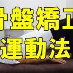 骨盤矯正運動法「和歌山の整体 廣井整体院」