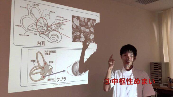【めまいの治療】  良性発作性頭位めまい症について (松村 将司先生)