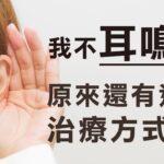 耳鳴新一代治療策略