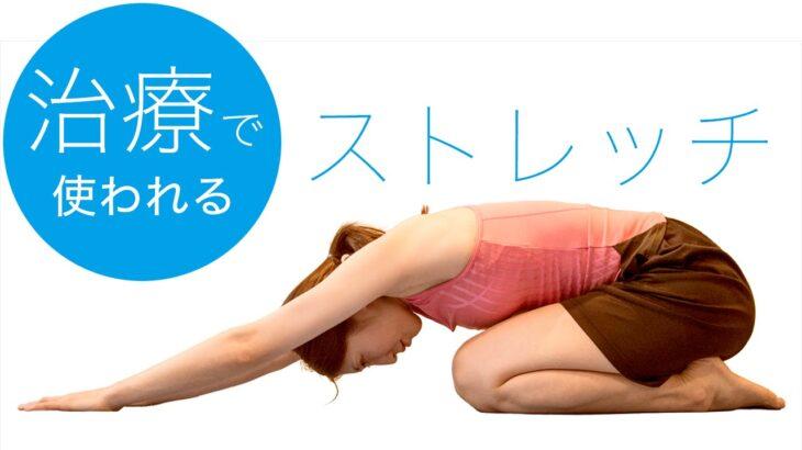 【根本解決ストレッチ】肩こり専門治療院[肩こりラボ]による、コリ解消ストレッチ。肩こりだけでなく首こり、肩甲骨こり、姿勢改善、巻き肩、スマホ首、頚性神経筋症候群でお悩みの方もご参考ください。