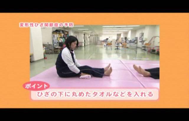 聞いて納得!! 医療最前線:変形性ひざ関節症(2016.1)