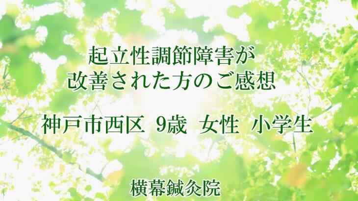 起立性調節障害が改善された方のご感想 【神戸市西区 9歳 女性 小学生 横幕鍼灸院】