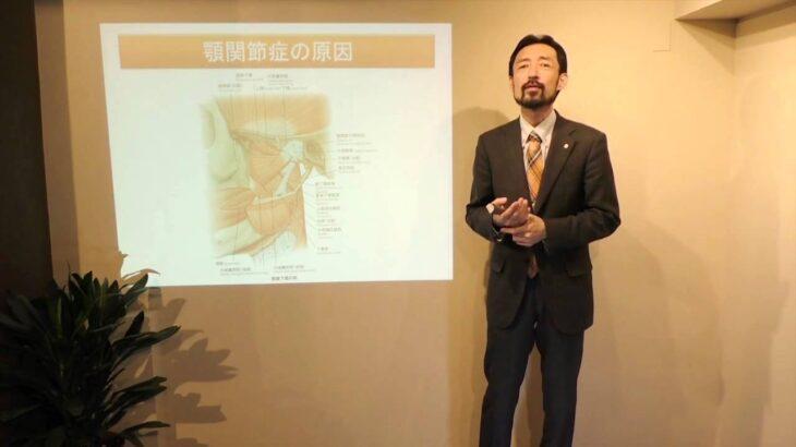 顎関節症の原因と治し方・治療法