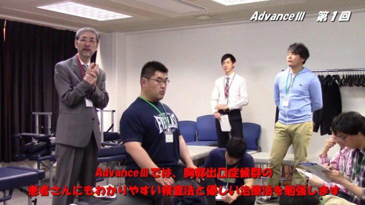 胸郭出口症候群 検査法・治療法 概論【MPSG AdvanceⅢ】