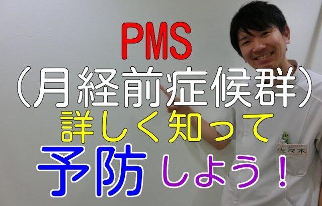 PMS(月経前症候群)について、予防方法も詳しく解説しています!