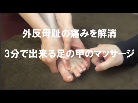 外反母趾の痛みを軽減 自宅で出来る足の甲のマッサージ 京都 外反母趾改善センター