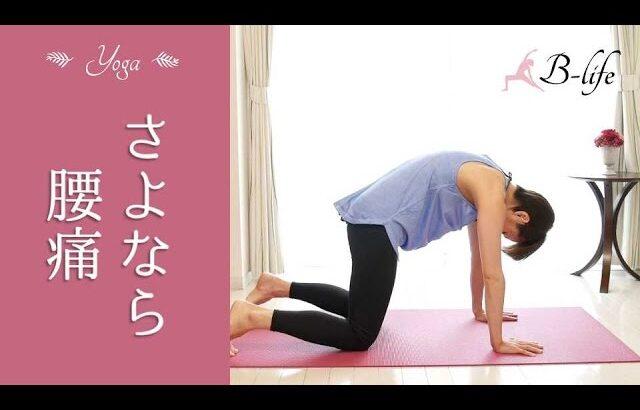 腰痛に効く!効果的なヨガストレッチ【ヨガ】 #18