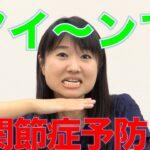 アイーン体操で顎関節症予防 口腔ケアチャンネル 510(口腔ケアチャンネル2 #183)