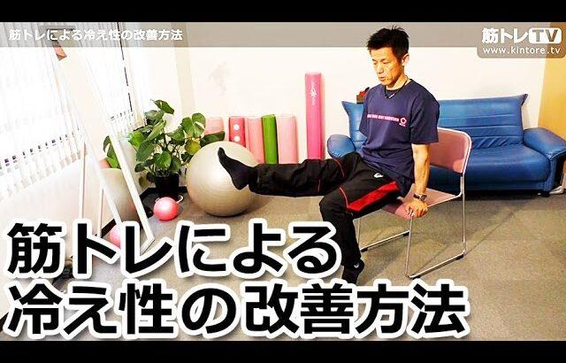 筋トレによる冷え性の改善方法/筋トレ・健康・スポーツ論(第11回)