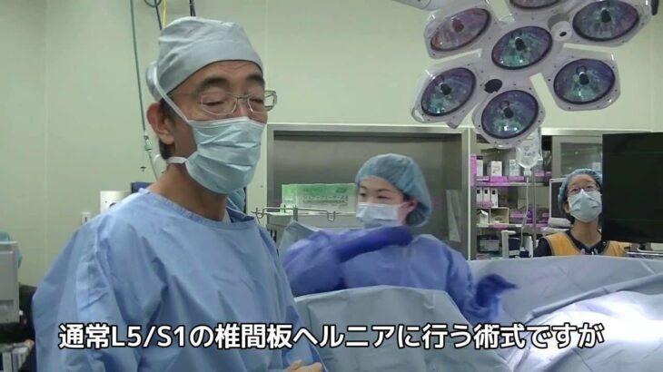 腰椎椎間板ヘルニア手術(PELD InterLaminar法)手技紹介【岩井整形外科内科病院】