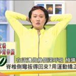 必學!3招運動招式矯正「脊椎側彎」健康2.0