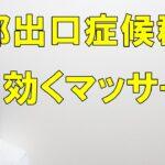 胸郭出口症候群に効くマッサージ「和歌山の整体 廣井整体院」