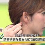 頭痛欲裂好難受?用「穴道按摩」緩解疼痛!健康2.0 20161112 (2/4)
