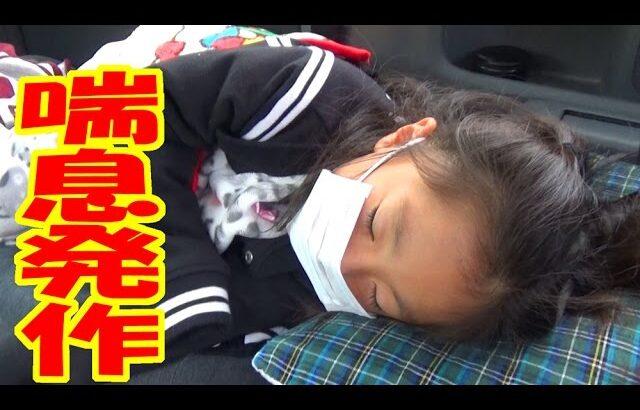 喘息発作!気持ちだけは元気!(2016.11.27) 【岡山キッズタレントsana(さな5歳)】