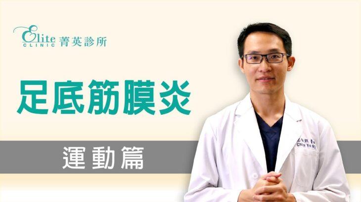 足底筋膜炎 運動篇