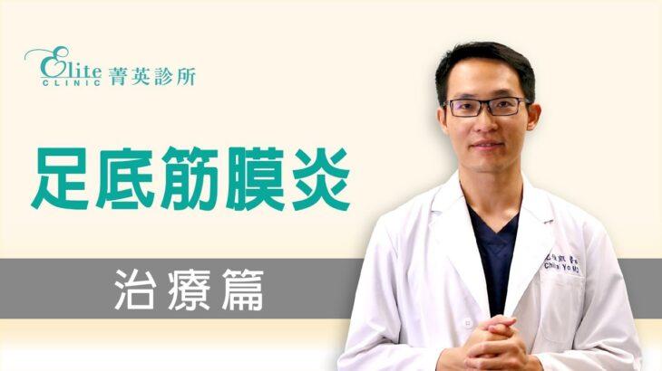 足底筋膜炎 治療篇