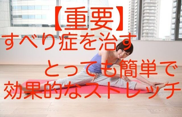 【重要】腰椎すべり症を治すとっても簡単で効果的なストレッチその2
