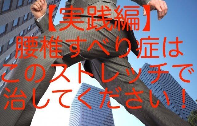 【実践編】腰椎すべり症はこのストレッチで治してください!