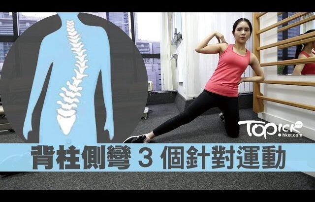 3個針對運動 改善脊柱側彎
