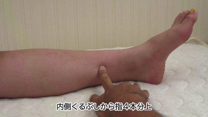 【3分でできる足の冷え性・むくみツボ押し】愛知県の接骨院ハピネスグループ
