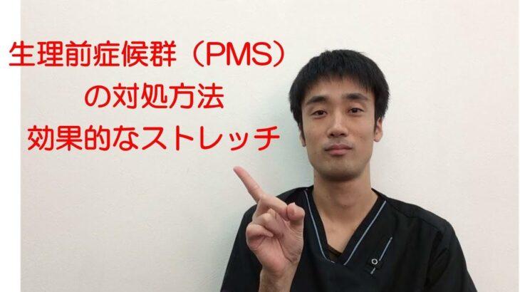 生理前症候群(PMS)の対処方法ストレッチ 兵庫県西宮ひこばえ整骨院