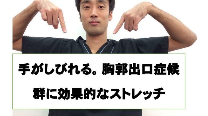 手がしびれる。胸郭出口症候群のストレッチ。斜角筋症候群|兵庫県西宮ひこばえ整骨院・整体院