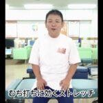 【あっという間に!むち打ち首のストレッチ】愛知県の接骨院ハピネスグループ